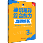 英语笔译综合能力真题解析  3级