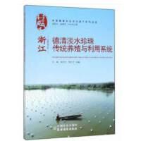 浙江德清淡水珍珠传统养殖与利用系统