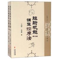 WL-脏腑机能调整按摩法(第3版 套装上下册)9787515214160王英华中医古籍出版社