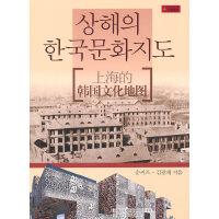 【旧书二手书8新正版】 上海的韩国文化地图 孙科志,金光载 ,金光载  9787545206180 +鲁迅两本合售