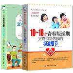 全2册10-18岁青春叛逆期父母引导女孩的沟通细节+父母送给男孩的枕边 青春期男孩的身心成长手册家庭教育青春期教育书籍