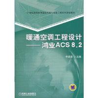 [二手旧书9成新]暖通空调工程设计――鸿业ACS8 2,李建霞,机械工业出版社, 9787111391715