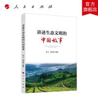 讲述生态文明的中国故事 人民出版社
