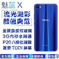 【支持礼品卡】【少量现货】 Meizu/魅族 魅蓝X全网通智能电信手机指纹