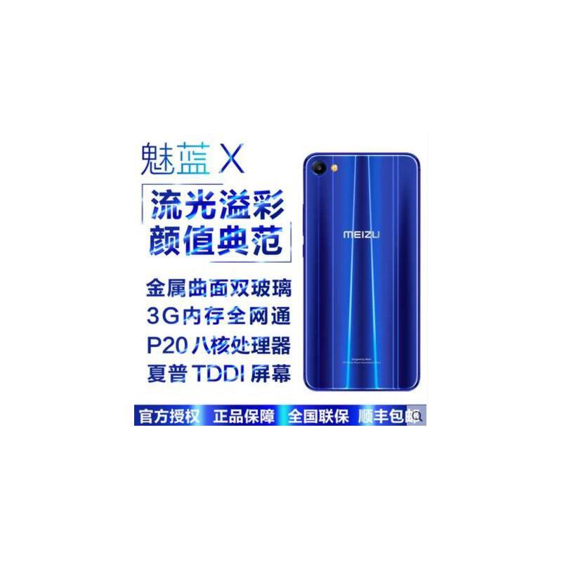 【支持礼品卡】【少量现货】 Meizu/魅族 魅蓝X全网通智能电信手机指纹 新品现货送原装耳机移动电源顺丰包邮