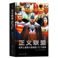 正义联盟 世界上最伟大英雄的12个故事 漫画美漫 超人蝙蝠侠神奇女侠闪电侠钢铁侠美国队长 DC漫威美国原版引进电影书籍