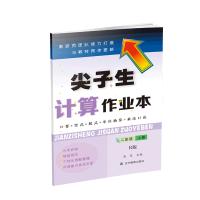 辽宁教育:2019(秋 )尖子生计算作业本 二年级上册(人教版)