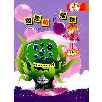 小魔女阿丽莎―凶险的紫球