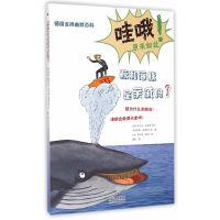 德国金牌幽默百科:鲸和海豚是亲戚吗?
