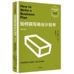 如何撰写商业计划书(创造成功经典系列)(团购,请致电400-106-6666转6)