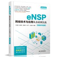 eNSP网络技术与应用从基础到实战