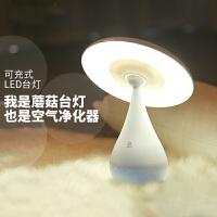 御目 台灯 家用充电护眼迷你小学生儿童宿舍书桌卧室床头可爱蘑菇空气净化器无线 创意灯具