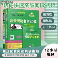 2021MBA/MPA/MPAcc管理类联考考研英语二高分阅读老蒋80篇
