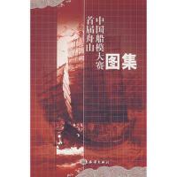 【二手书8成新】首届舟山中国船模大赛图集 张波涛 海洋出版社