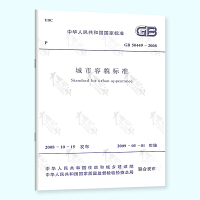 【规划设计】GB 50449-2008 城市容貌标准