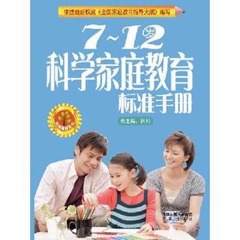 7~12岁科学家庭教育标准手册