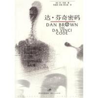 【二手旧书8成新】达 芬奇密码 [美] 布朗;朱振武 等 9787208050037 上海人民出版社