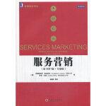 [二手旧书9成新] 服务营销(原书第7版 全球版)
