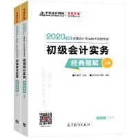 中华会计网校:2020年会计专业技术资格考试--初级会计实务经典题解(上下册)