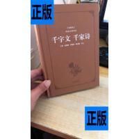 【二手旧书9成新】古典名著阅读无障碍本(典藏版):千字文 千家?