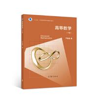 【包邮】高等数学(下册) 严亚强 9787040532975 高等教育出版社教材系列