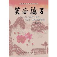 """芙蓉骄子(听""""历史""""讲述:""""袁老""""家的家事国事)"""