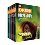 DK探索(套装全10册)