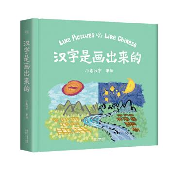 汉字是画出来的(pdf+txt+epub+azw3+mobi电子书在线阅读下载)