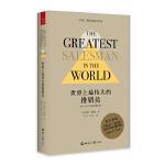 世界上最伟大的推销员(1968―2018五十周年珍藏纪念版)(精装)
