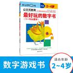 公文式教育:最好玩的数字书(1-10认数字)(2-4岁)