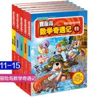 数学应用漫画 冒险岛数学奇遇记11-15全套5册漫画书籍 趣味数学启蒙 1-5-6-10-16-20-41 韩国故事