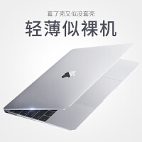 苹果Macbook笔记本新款Air13电脑Pro13.3寸保护壳Mac外壳12透明保护套15水晶轻薄 【水晶】Pro1