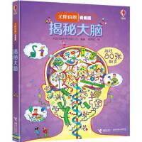尤斯伯恩看里面揭秘大脑精装儿童立体书3D翻翻书超过80张翻页揭秘大脑思维组织结构立体图画书儿童大百科