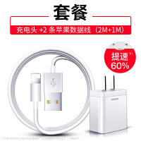 苹果数据线iPhone6充电线X充电器线7plus手机8加长XR六8P冲八6s快充5s短2米sp平板
