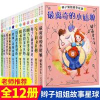 全套12册 辫子姐姐故事星球系列 郁雨君的书 三四五六年级儿童文学书籍9-15岁小学生课外阅读校园成长小说心灵花园 离