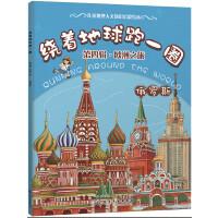绕着地球跑一圈. 第四辑,欧洲之旅. 俄罗斯
