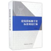 封面有磨痕-建筑模板脚手架标准规范汇编 中国建筑工业出版社 9787112195459 中国建筑工业出版社
