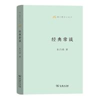经典常谈(语文教师小丛书) 朱自清 商务印书馆