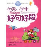 【二手书8成新】小学生应该朗诵的好句好段 张亚新 新世界出版社