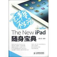 无苹果不生活:The New iPad随身宝典 爱乐派 著作
