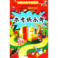 米奇俱乐部(DVD光盘珍藏版)