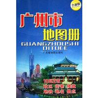 广州市地图册