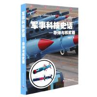 军事科技史话―导弹与核武器