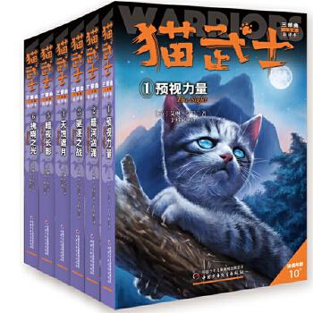 猫武士三部曲(6册/套) 一部震撼心灵的动物奇幻小说, 一部令小读者尖叫的成长圣经。 《猫武士》就是这么好看!  美国亚马逊网站五星级畅销书 每集上市便攻上《纽约时报》图书畅销排行榜 长期占据台湾及东亚其他地区童书畅销榜