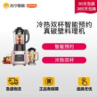 【苏宁易购】九阳JYL-Y818冷热双杯智能预约真破壁料理机养生调理机
