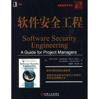 【二手书8成新】软件安全工程 (美)艾伦,郭超年,周之恒 机械工业出版社