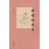 北京出版集团:海瑞的故事