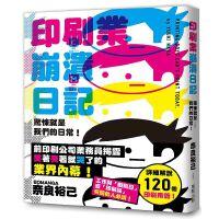 现货 惊悚就是我们的日常!印刷业 港台正版 日本印刷趣味轶事 幽默解读印刷业 奈良裕己 文案创意 印刷设计 繁体中文