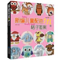 正版新编儿童配色格子图案751款 儿童毛衣编织书籍 卡通动物生肖图案配色格子毛衣书 毛衣编织图案花样大全书籍 织毛衣教程