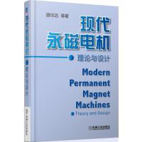 现代永磁电机理论与设计(平装本)